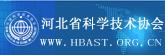 河北省科学技术协会
